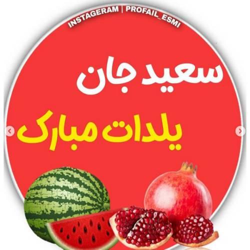 تبریک شب یلدا به اسم سعید