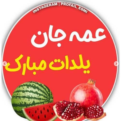 متن و عکس تبریک شب یلدا به عمه
