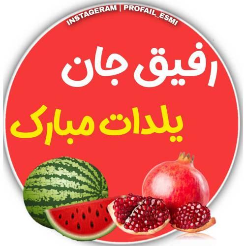 رفیق جان یلدات مبارک