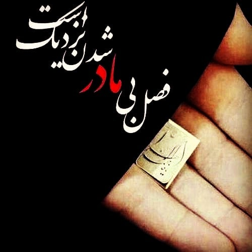 عکس نوشته ایام فاطمیه