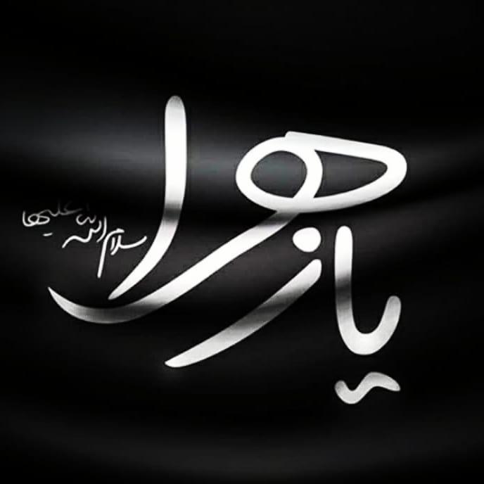 پروفایل ایام فاطمیه و سردار سلیمانی
