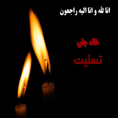 عکس پروفایل فوت خاله عزیزم متن پروفایل ناب مجله تفریحی سرگرمی