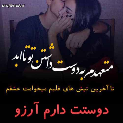 عکس نوشته اسم آرزو دوستت دارم جدید