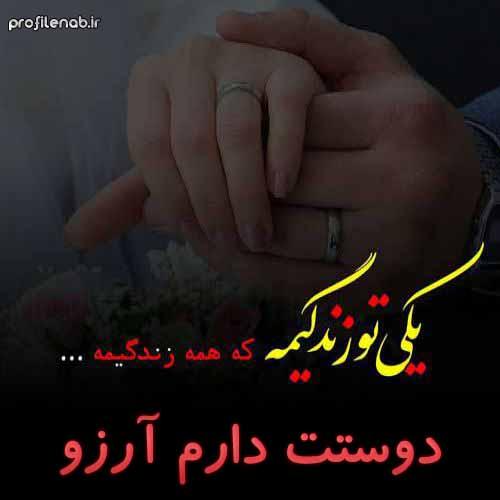 عکس اسم آرزو دوستت دارم برای پروفایل