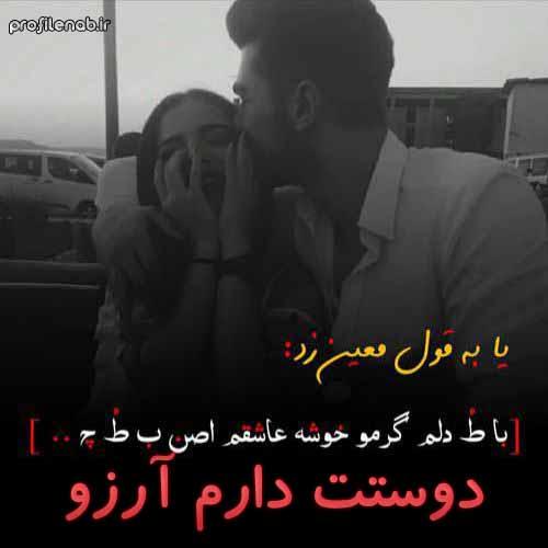 عکس پروفایل برای اسم آرزو دوستت دارم