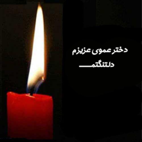 عکس نوشته مرگ دختر عمو عزیزم