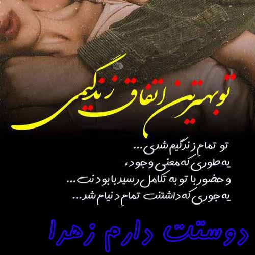 عکس پروفایل اسم زهرا برای پروفایل