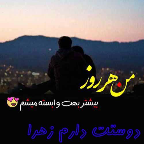 عکس پروفایل پروفایل اسم زهرا