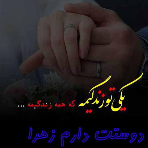 تصاویر عکس پروفایل اسم زهرا