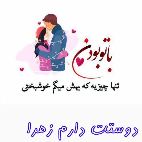 عکس پروفایل راجب اسم زهرا