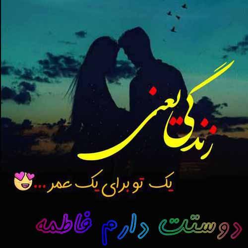 عکس پروفایل راجب اسم فاطمه