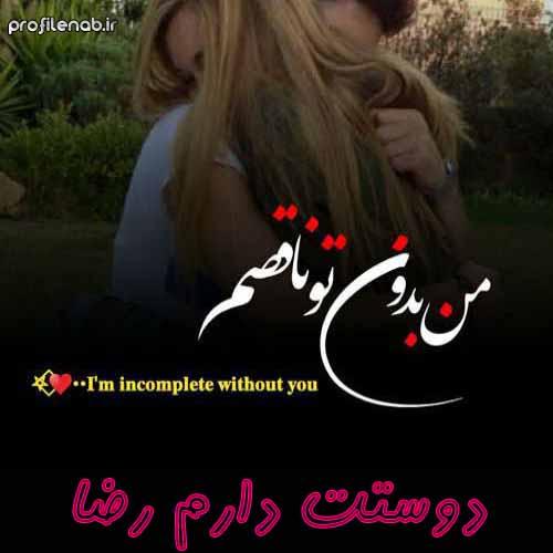 عکس اسم رضا دوستت دارم برای پروفایل