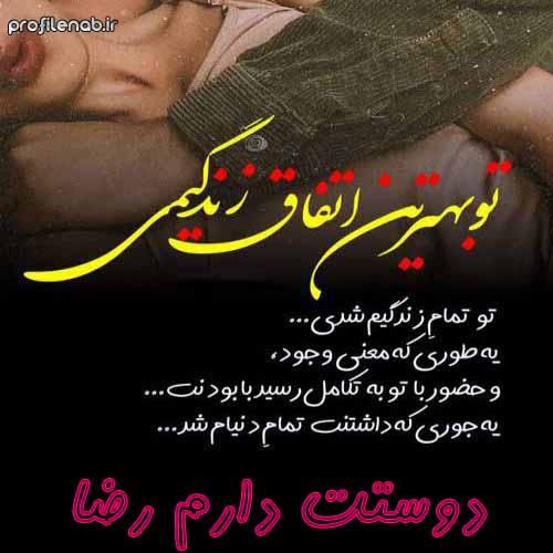 عکس پروفایل درباره اسم رضا دوستت دارم