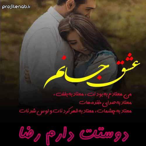 دانلود عکس پروفایل با اسم رضا دوستت دارم