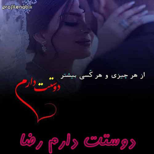 دانلود عکس پروفایل های اسم رضا دوستت دارم