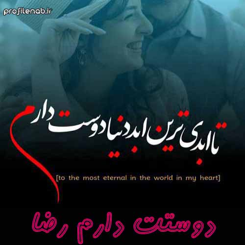 زیباترین عکس پروفایل اسم رضا دوستت دارم