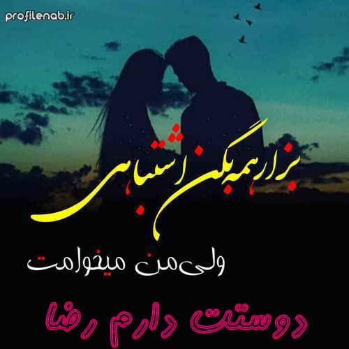 عکس پروفایل اسم رضا دوستت دارم