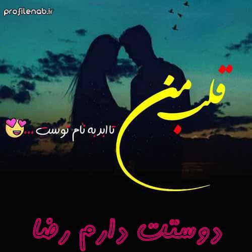دانلود عکس پروفایل اسم رضا دوستت دارم