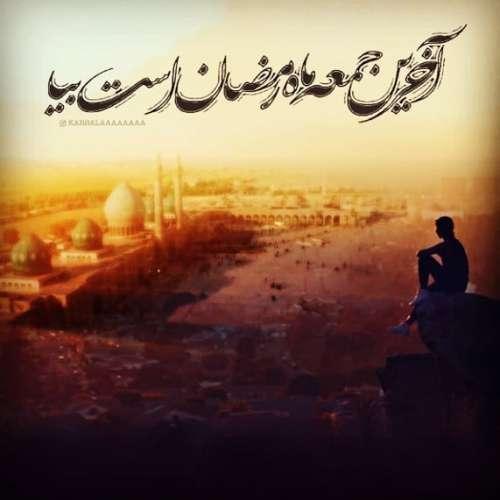 متن در مورد امام زمان و روز جمعه