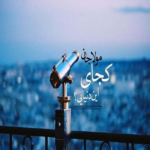 متن زیبا درمورد امام زمان و روز جمعه