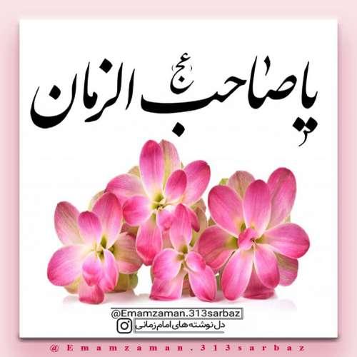 شعر امام زمان و روز جمعه