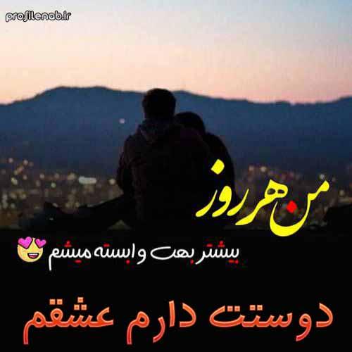 عکس نوشته دوستت دارم عشقم