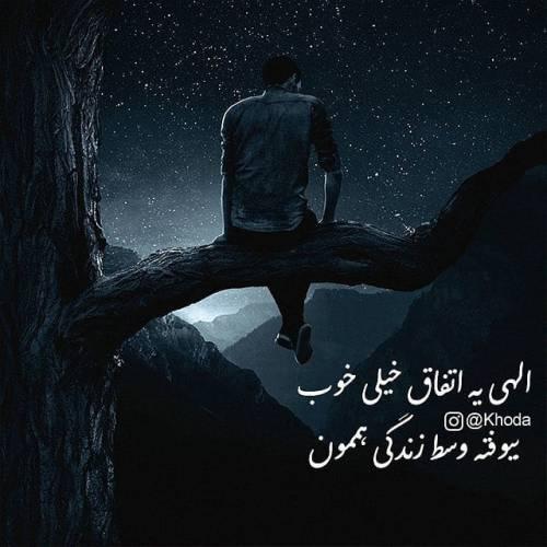 """خدا آن حس زیبایی است که در تاریکی صحرا زمانی که هراس مرگ میدزد سکوتت را یکی همچون نسیم دشت میگوید """"کنارت هستم ای تنها"""""""