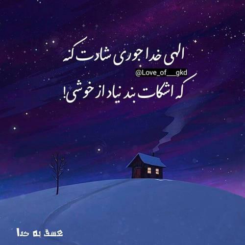 الهی سکوتم را نبین، دستانی خالی و دلی پر از گناه دارم آن را پر کن و این را خالی . . .