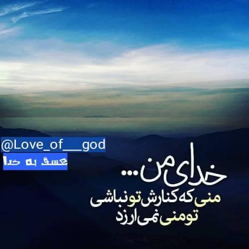 تنها یک سقوط است که جاذبه زمین مسئول آن نیست و آن فرو افتادن در برابر پروردگار است . . .