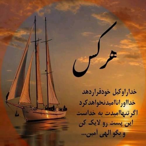 خدایا یا نوری بیفکن یا توری ماهی کوچکت از تاریکی این اقیانوس می ترسد . . .