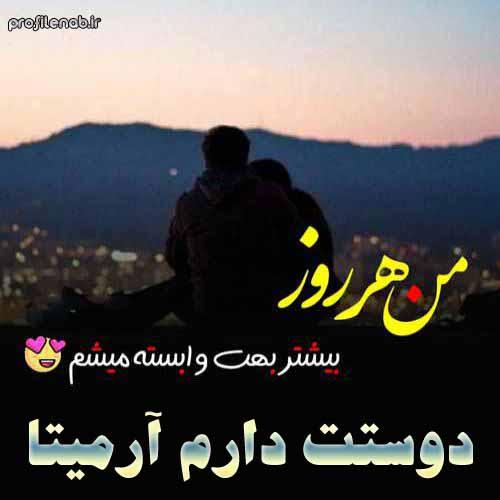 عکس نوشته اسم آرمیتا دوستت دارم جدید
