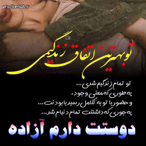 عکس با متن درباره اسم آزاده دوستت دارم