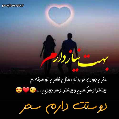 عکس پروفایل از اسم سحر دوستت دارم