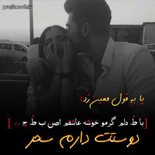 عکس پروفایل اسم سحر دوستت دارم