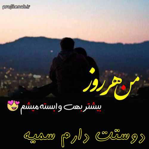 عکس نوشته اسم سمیه دوستت دارم جدید