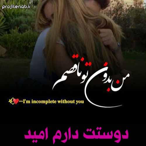 عکس اسم امید دوستت دارم برای پروفایل