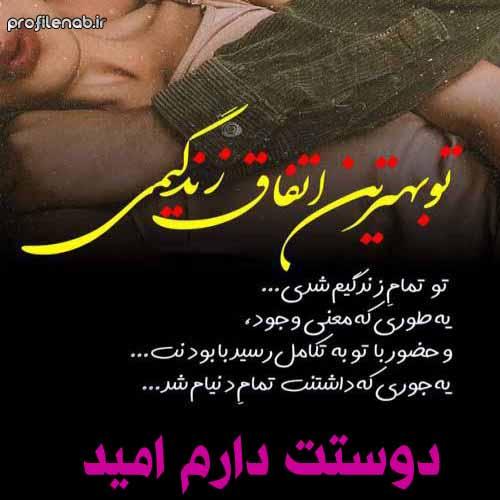 عکس پروفایل درباره اسم امید دوستت دارم