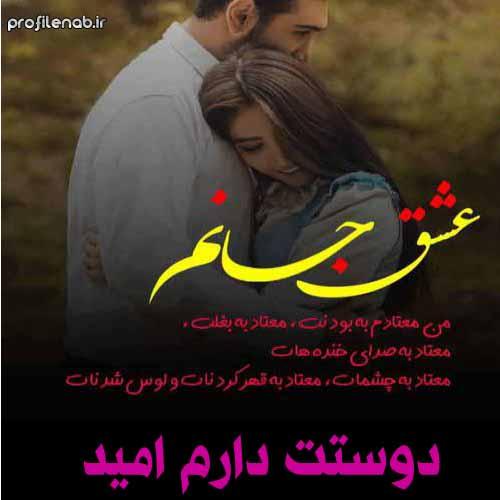 دانلود عکس پروفایل با اسم امید دوستت دارم