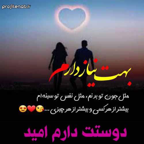عکس پروفایل راجب اسم امید دوستت دارم