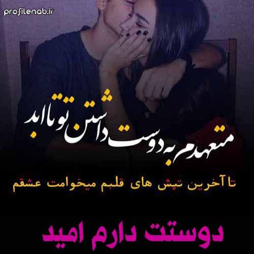 زیباترین عکس پروفایل اسم امید دوستت دارم
