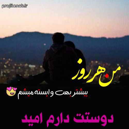 عکس نوشته اسم امید دوستت دارم جدید