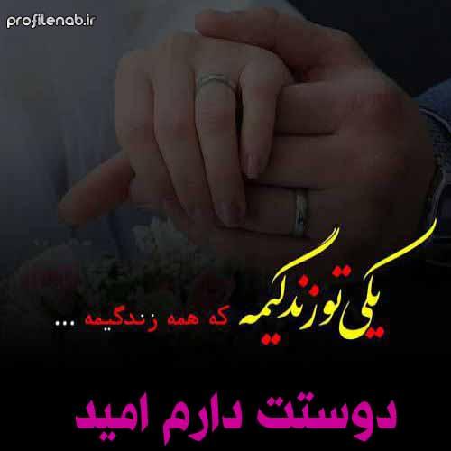 عکس پروفایل از اسم امید دوستت دارم