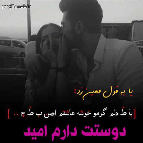 عکس پروفایل با اسم امید دوستت دارم