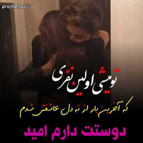 عکس پروفایل برای اسم امید دوستت دارم