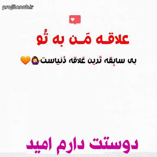 عکس پروفایل ب اسم امید دوستت دارم