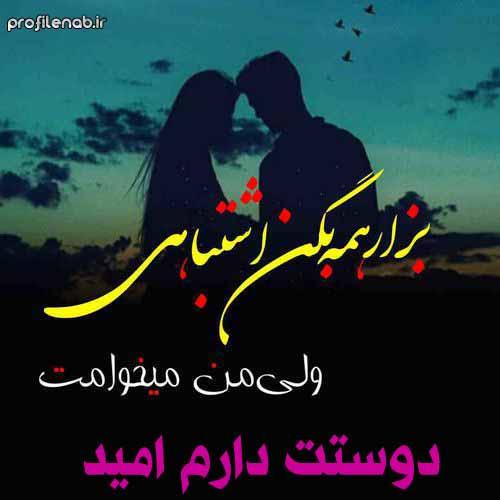 عکس پروفایل اسم امید دوستت دارم