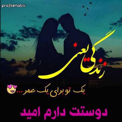 عکس پروفایل امید دوستت دارم روزت مبارک