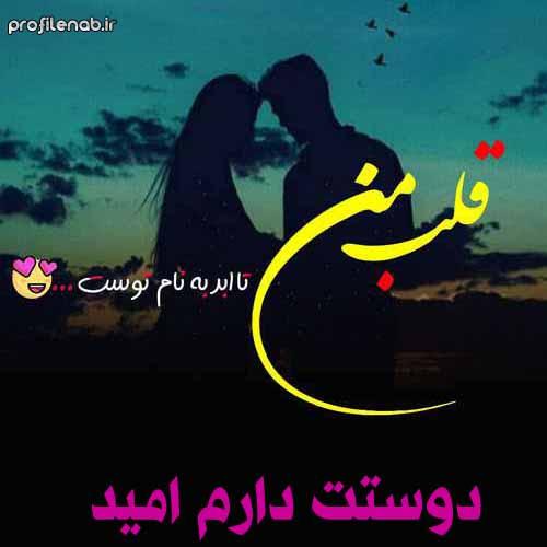 دانلود عکس پروفایل اسم امید دوستت دارم