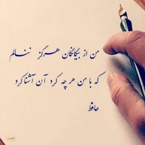 عکس نوشته اشعار حافظ
