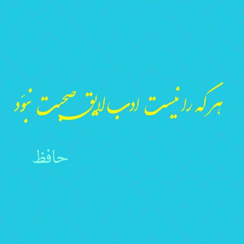 عکس نوشته اشعار حافظ درباره خدا